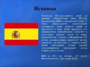 Испания Экономика Испании является пятой по величине в