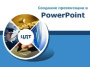 Создание презентации в Power Point ЦДТ Окно