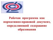 Рабочая программа как нормативно-правовой документ, определяющий содержание образования