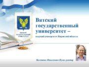 Вятский государственный университет ведущий университет Кировской области