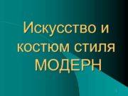 Искусство и костюм стиля МОДЕРН 1 2