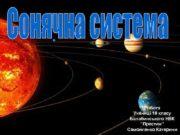 Робота Учениці 10 класу Балабинського НВК Престиж Самойленко