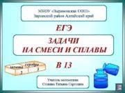 МКОУ Зыряновская СОШ Заринский район Алтайский край ЕГЭ