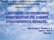 ЮЖНО КАЗАХСТАНСКАЯ ГОСУДАРСТВЕННАЯ ФАРМАЦЕВТИЧЕСКАЯ АКАДЕМИЯ Кафедра Гигиены-2