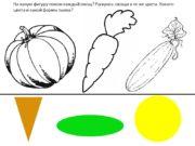 На какую фигуру похож каждый овощ? Раскрась овощи
