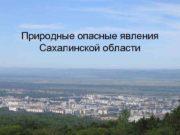 Природные опасные явления Сахалинской области Сахалинская