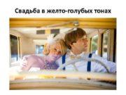 Свадьба в желто-голубых тонах Оформление свадьбы очень