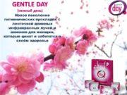 GENTLE DAY (нежный день) Новое поколение гигиенических прокладок