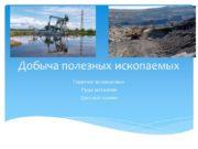 Добыча полезных ископаемых Горючие ископаемые Руды металлов Цветные