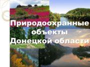 Природоохранные объекты Донецкой области Заповедник Это там, где