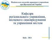 Національна академія державного управління при Президентові України Кафедра