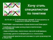 Хочу стать специалистом по генетике За 10 лет