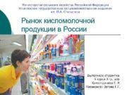 Министерство сельского хозяйства Российской Федерации Ульяновская государственная сельскохозяйственная