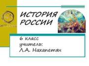 ИСТОРИЯ РОССИИ 6 класс учитель Л А Нахапетян