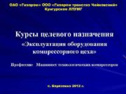 ОАО Газпром ООО Газпром трансгаз Чайковский Кунгурское ЛПУМГ
