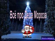 Начать просмотр Про Деда Мороза Про Новый