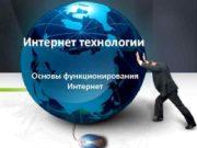 Интернет технологии Основы функционирования Интернет Интернет представляет