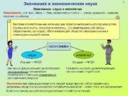 Экономика и экономическая наука 1 Экономика наука и