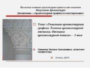 Казахская головная архитектурно-строительная академия Факультет Архитектуры Дисциплина