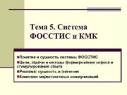 Тема 5 Система ФОССТИС и КМК n Понятие