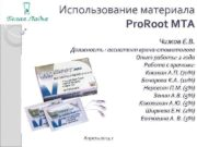 Использование материала Pro Root MTA Чижов Е В