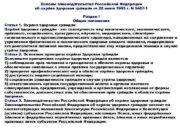Основы законодательства Российской Федерации об охране здоровья граждан