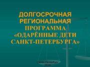 ДОЛГОСРОЧНАЯ РЕГИОНАЛЬНАЯ ПРОГРАММА ОДАРЁННЫЕ ДЕТИ САНКТ-ПЕТЕРБУРГА Санкт-Петербург 2014