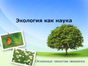 Экология как наука Основные понятия экологии Экология