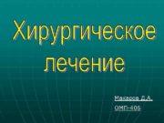 Макаров Д А ОМП-406 Выбор тактики лечения