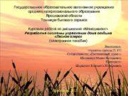 Государственное образовательное автономное учреждение среднего профессионального образования Ярославской