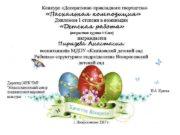 Конкурс Декоративно-прикладного творчества Пасхальная композиция Дипломом 1 степени