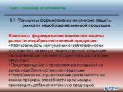 Тема 6 Организация контроля качества 6 1 Принципы