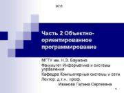 2015 Часть 2 Объектноориентированное программирование МГТУ им Н