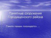 Памятные сооружения Городищенского района Памяти павших посвящается
