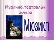 Музично-театральні жанри Мюзикл від англ музичний