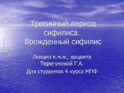 Третичный период сифилиса Врожденный сифилис Лекция к м