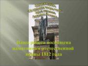 Наша работа посвящена памятникам отечественной войны 1812 года