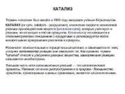 КАТАЛИЗ Термин катализ был введён в 1835 году