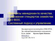 Принципы менеджмента качества Требования стандартов семейства ISO 9000