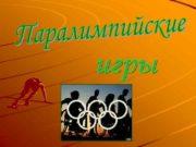 Паралимпийские игры международные спортивные соревнования для инвалидов