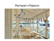 Ресторан Паруса Петровская коса д 9 на