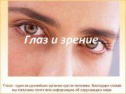 Глаз и зрение Глаза v С помощью