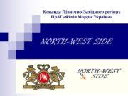 NORTH-WEST SIDE Команда Північно-Західного регіону ПрАТ «Філіп Морріс