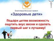 Благотворительный проект Здоровые дети Подари детям возможность ощутить