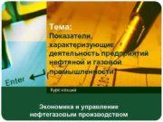 Тема Показатели характеризующие деятельность предприятий нефтяной и газовой