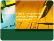 Тема 3 Теоретические аспекты банкротства предприятий Вопросы