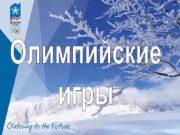 7 февраля 2014 года в Сочи откроются XXII