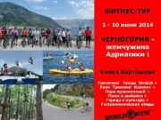 ФИТНЕС-ТУР 1 — 10 июня 2014 ЧЕРНОГОРИЯ жемчужина