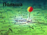Польша Польша- государство в Центральной Европе Занимает