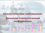 Статистическое наблюдение Качество статистической информации СТАТИСТИЧЕСКОЕ ИССЛЕДОВАНИЕ